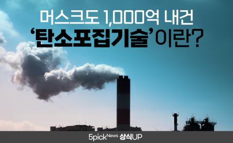 머스크도 1,000억 내건 '탄소포집기술'이란?
