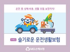 MG손보, 일상 사고도 보장하는 (무)슬기로운 운전생활보험' 출시