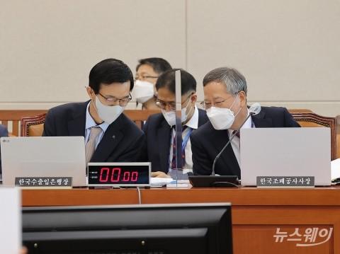 국회 기획재정위원회 한국수출입은행, 한국조폐공사 국정감사