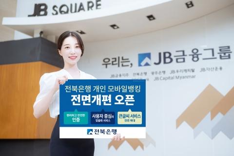 전북은행, 모바일뱅킹 앱 'JB뱅크' 출시