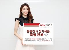BNK경남은행, '동행감사 정기예금' 특별 판매···최고 금리 연 1.40%