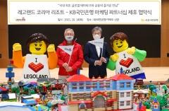 KB국민은행, '레고랜드 코리아 리조트'와 업무협약