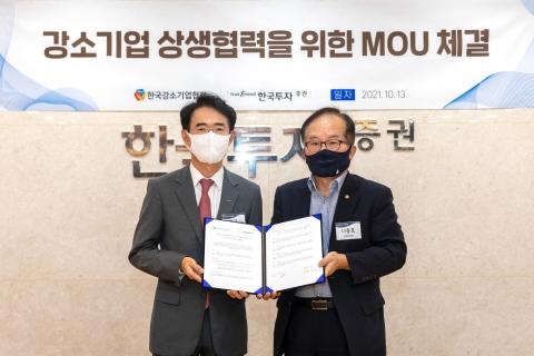 한국투자증권, 강소기업협회와 업무협약···회원사에 금융솔루션 제공