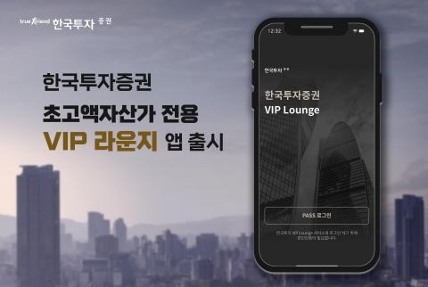 한국투자증권, 초고액자산가 전용앱 'VIP라운지' 출시
