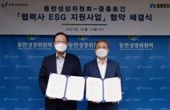 중흥토건, 동반위와 '협력사 ESG 지원사업' 협약 체결