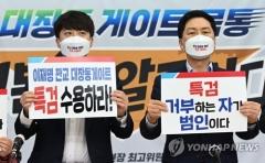 국민의힘, 경기도 찾아 '대장동 게이트' 총공세