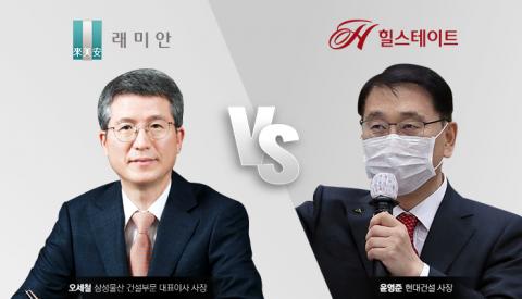 업계 1‧2위 삼성물산vs현대건설 대전서 진검승부