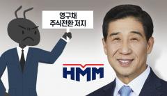 산은 오늘 국감···주주달래기 나선 HMM 사장 vs 날 세운 소액주주