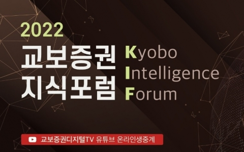 교보증권, 2022 KIF 지식포럼 개최