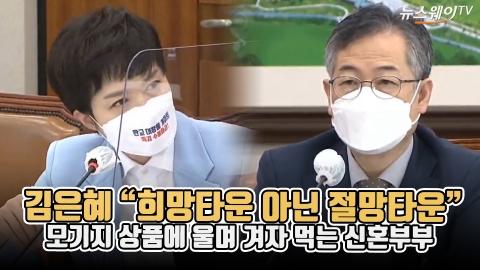 """김은혜 """"희망타운 아닌 절망타운""""···모기지 상품에 울며 겨자 먹는 신혼부부"""
