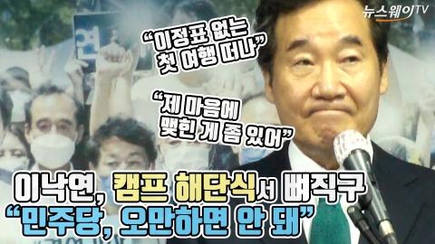 """이낙연, 캠프 해단식서 뼈직구 """"민주당, 오만하면 안 돼"""""""