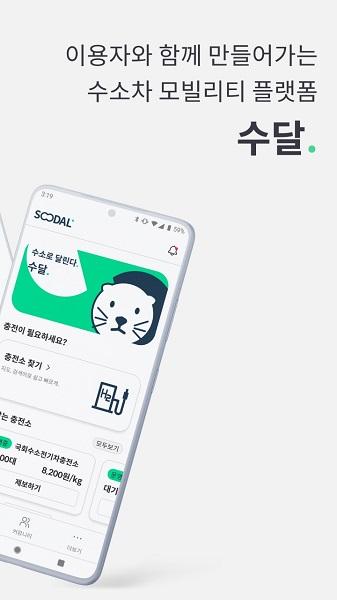 소프트베리,수소차 충전 정보 앱 '수소로 달리다' 출시