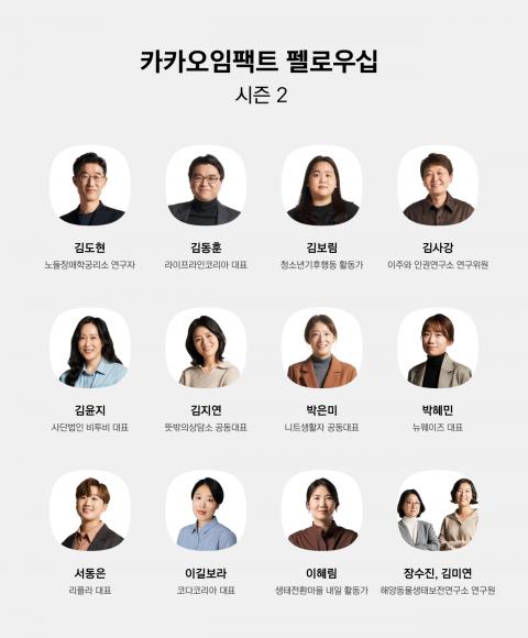 """카카오, 사회혁신가 지원···""""5년간 100명 지원할 것"""""""