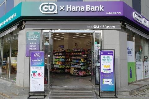"""하나-CU, 신한-GS25···은행들 """"편의점 잡아라"""""""