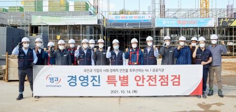 캠코, '나라키움 익산통합청사' 건설 현장 안전 점검