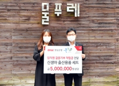 BNK경남은행, 미혼모의 집 물푸레에 '신생아 출산용품' 선물