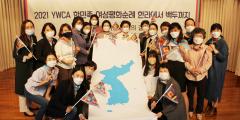 '2021 YWCA 한민족 여성평화순례'···MZ세대 중심 통일 방향성 등 논의
