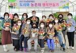 농협광주본부, 꽃과 함께하는 도시와 농촌의 행복만들기