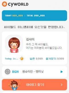 싸이월드, 번호 바꿨어도 ID 확인 가능···'최소 기능 서비스' 개시