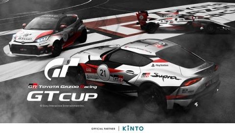 토요타 e-모터스포츠, 'GR GT컵2021' 亞 파이널 16일 스타트