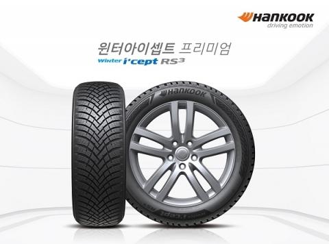 '겨울의 강자' 한국타이어,겨울용 타이어 '윈터 아이셉트RS3' 출시