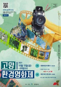 고양시, '제1회 고양환경영화제' 개막···환경다큐 6편 온라인 상영