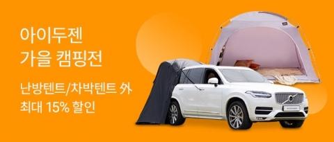 롯데온, 오는 17일까지 '가을 캠핑전' 진행