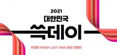 SSG닷컴, '위시 리스트' 공유 이벤트 진행