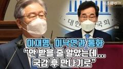 """[뉴스웨이TV]이재명, 이낙연과 통화 """"안 받을 줄 알았는데...국감 후 만나기로"""""""
