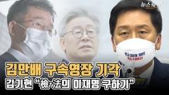 """[뉴스웨이TV]김만배 구속영장 기각···김기현 """"檢·法의 이재명 구하기"""""""