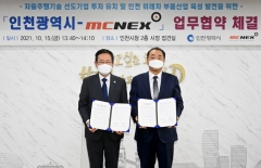 인천시, 매출 1조 클럽 '엠씨넥스' 송도 유치 성공