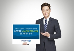DGB생명,변액보험펀드 모바일 서비스 '내 손안의 변액'