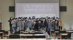 한국어촌어항공단, '인천 여성어업인과 함께하는 어촌가꿈 교육' 성료