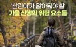 [카드뉴스]'산린이'가 알아둬야 할 가을 산행의 위험 요소들