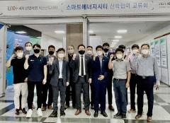 동신대, '스마트에너지시티 산학협력 교류회' 개최