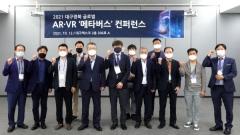 '2021 대구경북 글로벌 AR·VR 메타버스 컨퍼런스' 공동 개최