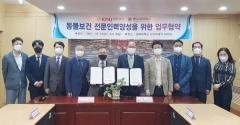영남이공대-경북대, 동물보건 전문인력 양성 협약 맺어