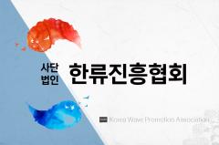 오징어게임·BTS열풍에···한류진흥협회 공식 출범