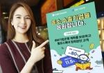 기업은행-삼성SDS, 중소 수출기업 지원 이벤트 실시