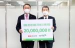 BNK경남은행, 초록우산 어린이재단에 'ESG 이벤트 후원금' 기탁