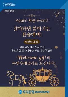 우리은행, 12월까지 '예금·펀드 환승 이벤트' 실시
