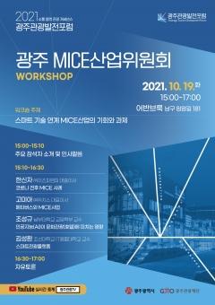 광주관광발전포럼 MICE산업위원회 19일 워크숍 개최