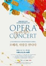 글로벌오페라단 '오페라, 사랑을 만나다' 내달 5일 공개