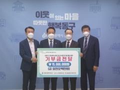 마사회 광주지사, 동구 사회복지기관 2곳에 기부금 전달