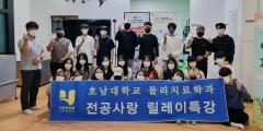 호남대 물리치료학과, '전공사랑 릴레이특강' 성료