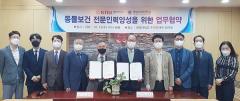 영남이공대, 경북대 수의과대학과 동물보건 전문인력 양성을 위한 업무협약 체결