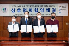 대구한의대, 울진군·울진군체육회·울진해양레포츠센터 업무협약 체결