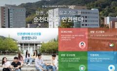 순천대학교 인권센터, 규정 전면 개정으로 구성원 인권 보호 강화한다
