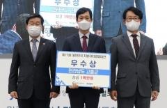 고흥군, '제17회 지방자치경영대전' 농림축산식품부 장관상 수상