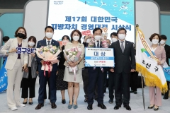 광산구, 대한민국 지방자치경영대전 대통령상 수상